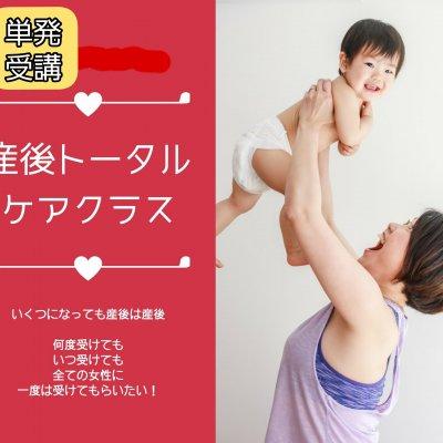 産後トータルケアクラス【単発受講】【現地受講】産後いくつになっても受講可能◎