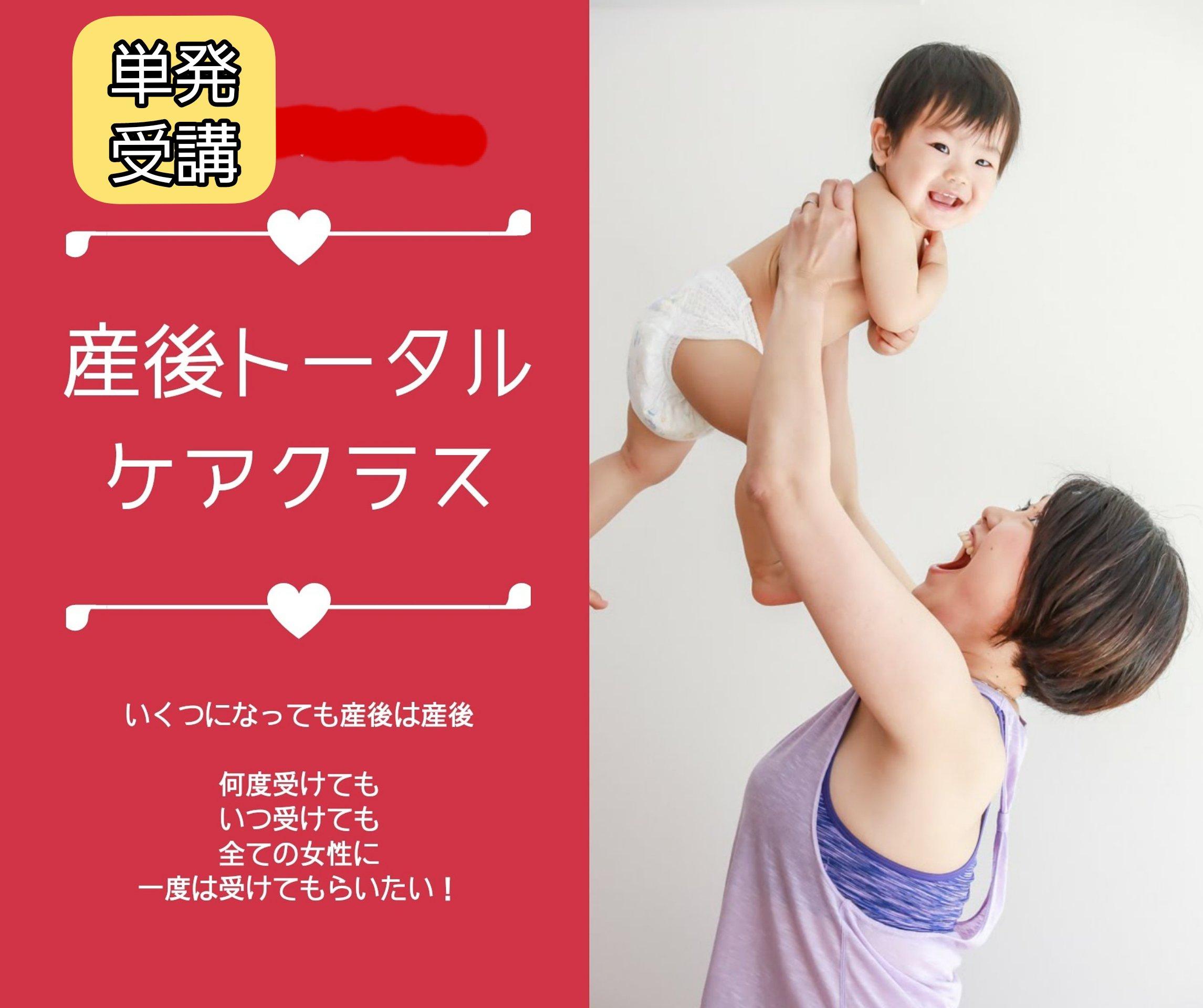 産後トータルケアクラス【単発受講】【現地受講】産後いくつになっても受講可能◎のイメージその1