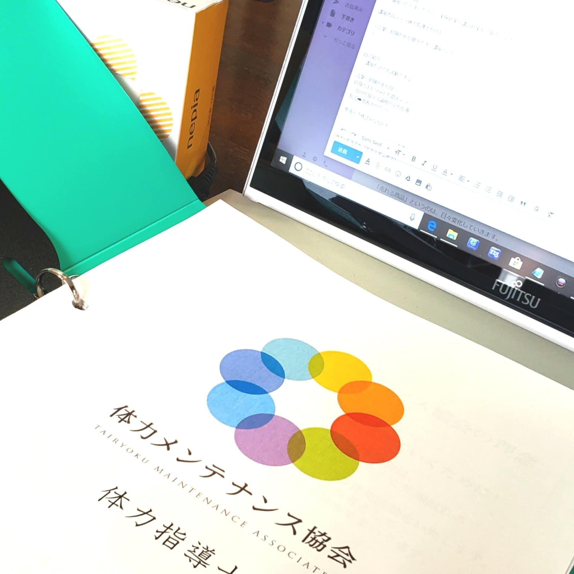 【体力指導士養成講座】@愛知県江南市&オンライン(全国受講可能)のイメージその3