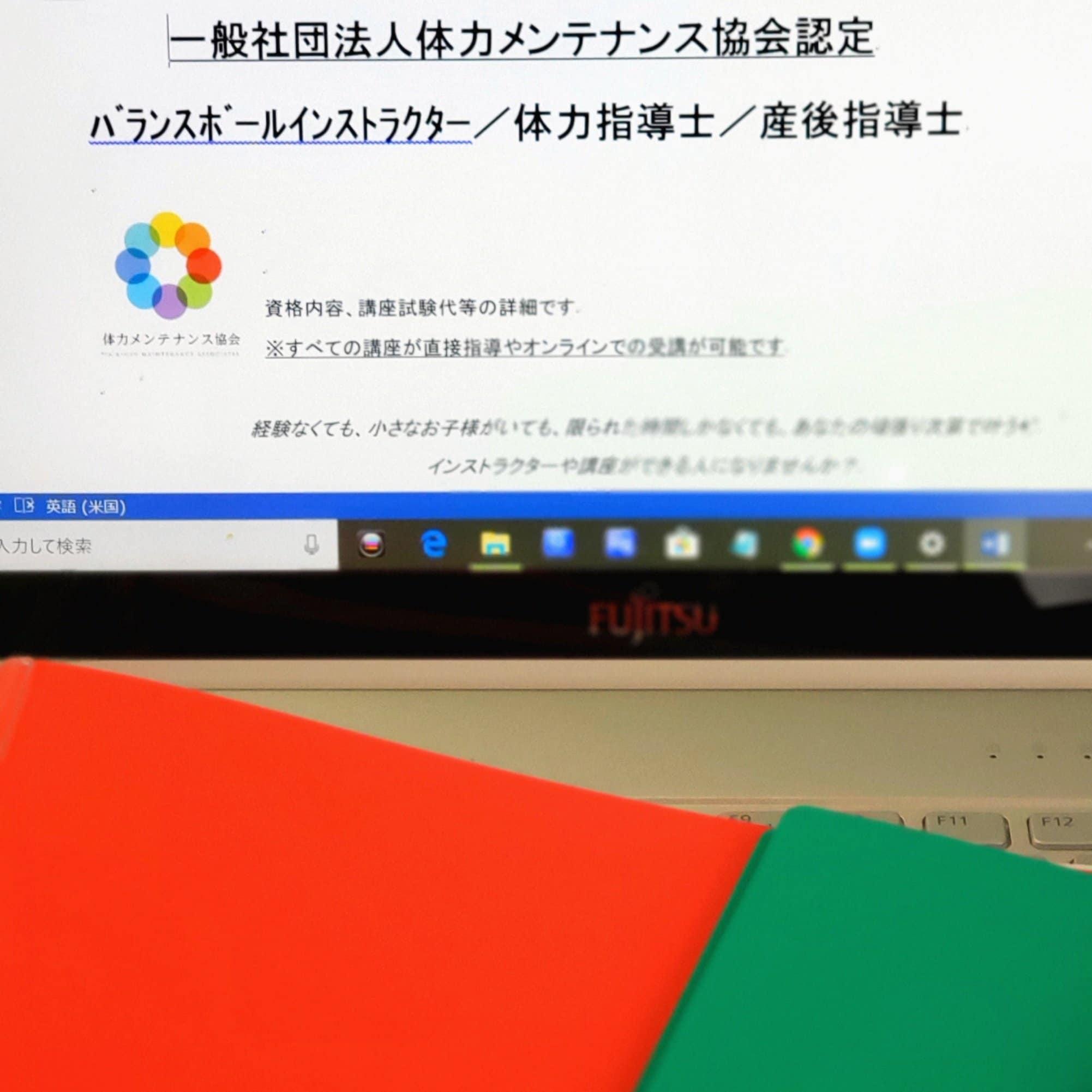 【体力指導士養成講座】@愛知県江南市&オンライン(全国受講可能)のイメージその2