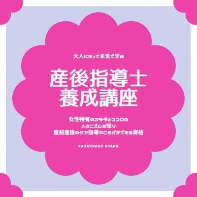 【産後指導士養成講座】@愛知県江南市&オンライン(全国受講可能)