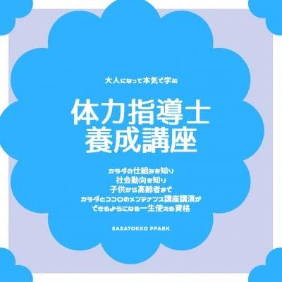 【体力指導士養成講座】@愛知県江南市&オンライン(全国受講可能)