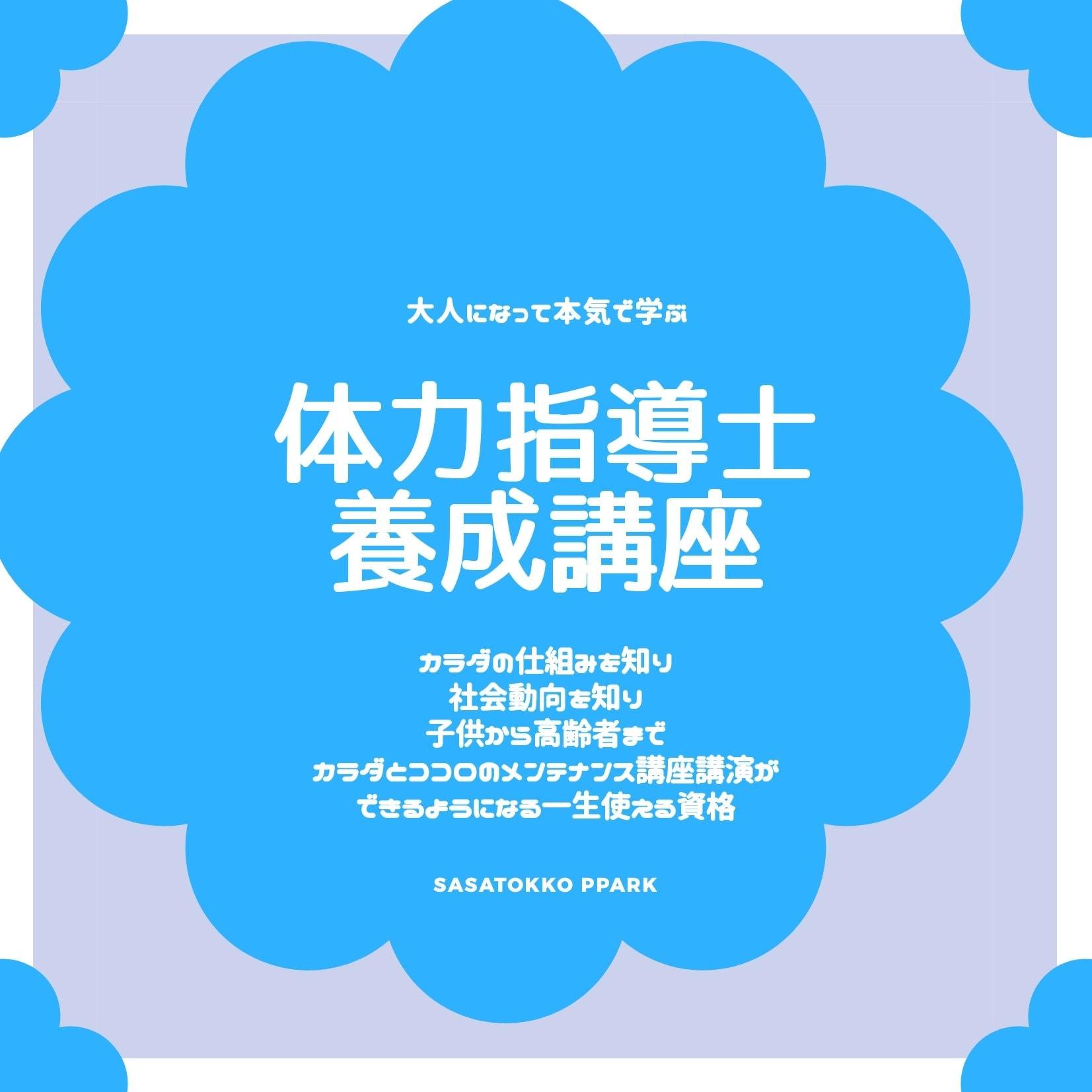 【体力指導士養成講座】@愛知県江南市&オンライン(全国受講可能)のイメージその1