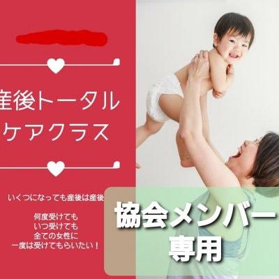 【協会員専用】産後トータルケアクラス 全6回