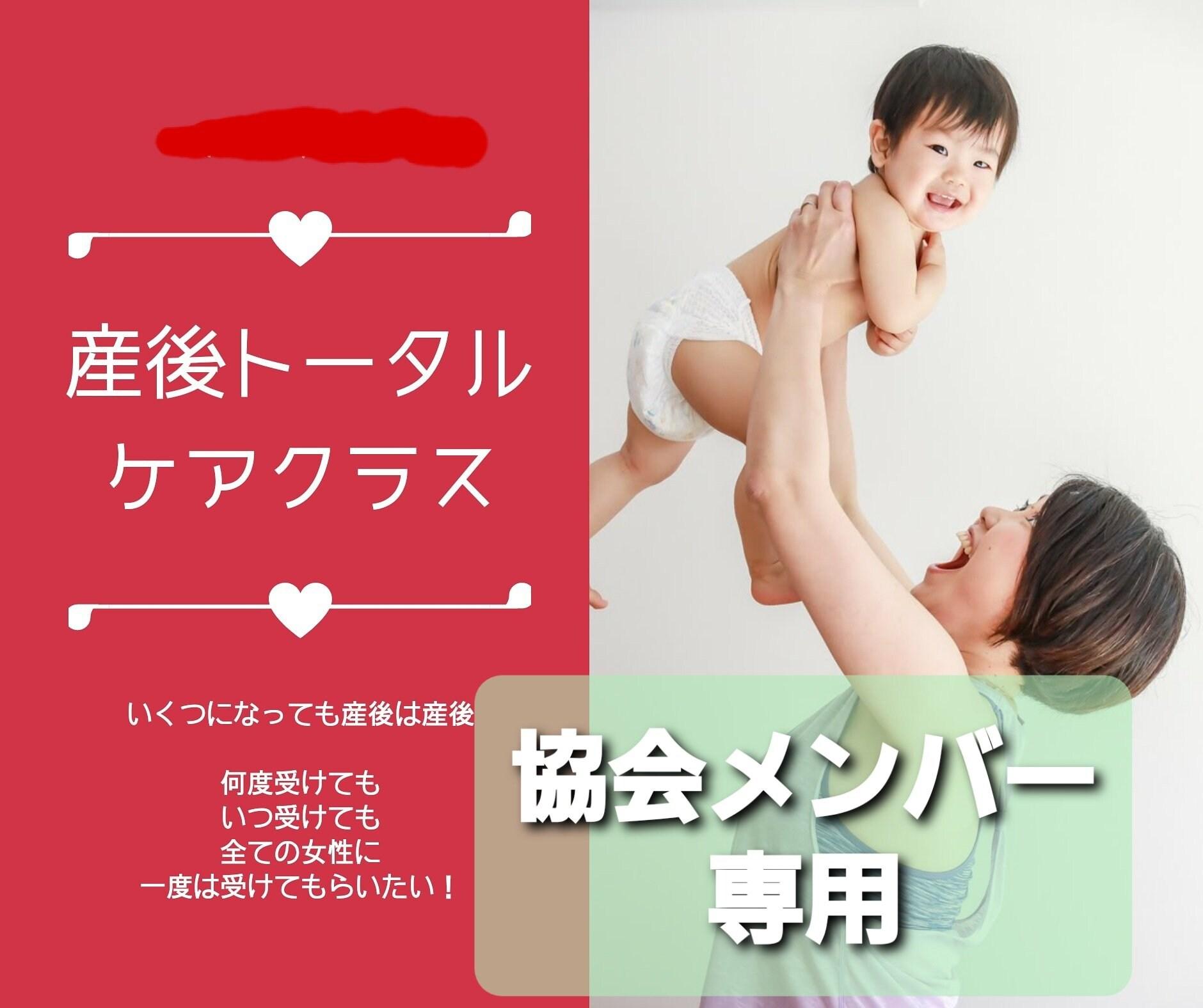 【協会員専用】産後トータルケアクラス 全6回のイメージその1