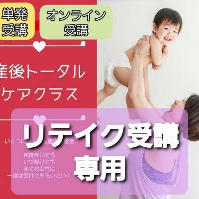 【リテイク】【単発受講】 産後トータルケアクラス @江南市&オンライン