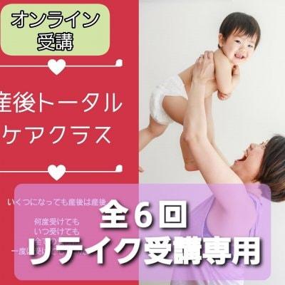 【リテイク】【全6回】 産後トータルケアクラス @江南市&オンライン