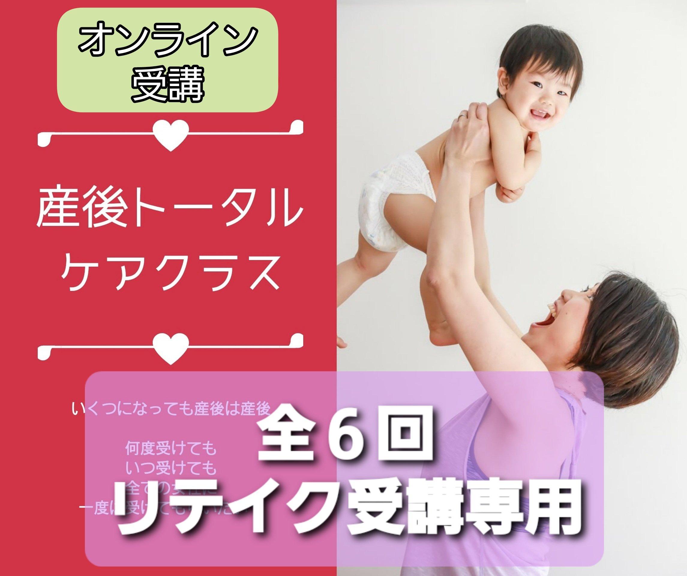 【リテイク】【全6回】 産後トータルケアクラス @江南市&オンラインのイメージその1