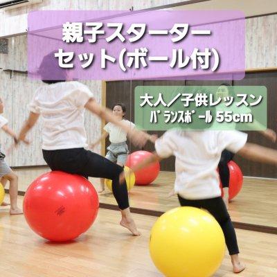 【親子スターターセット】バランスボールレッスン