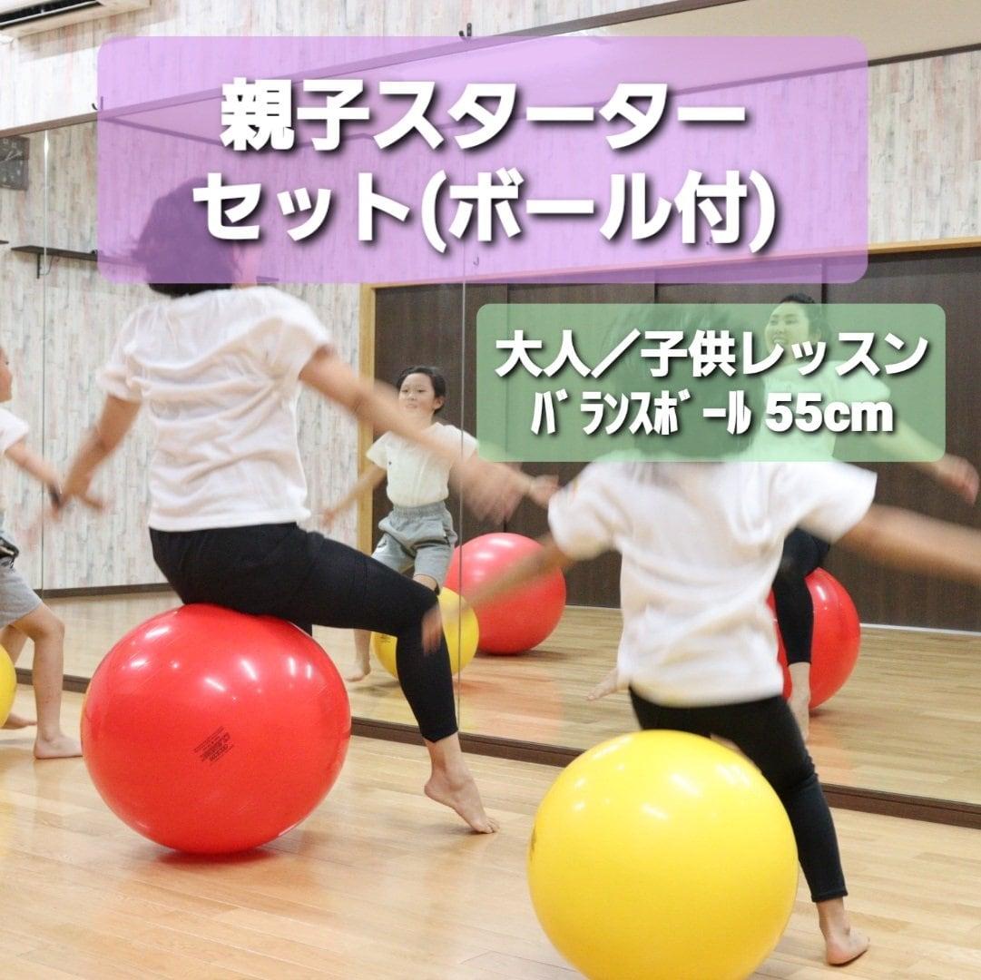 【親子スターターセット】バランスボールレッスンのイメージその1
