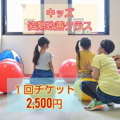 【お子様専用】姿勢改善クラス (単発)