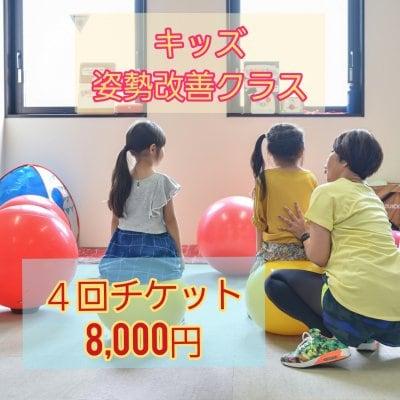 【お子様専用】姿勢改善クラス (4回クラス)