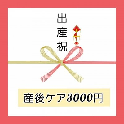 出産祝いチケット【3,000円分】