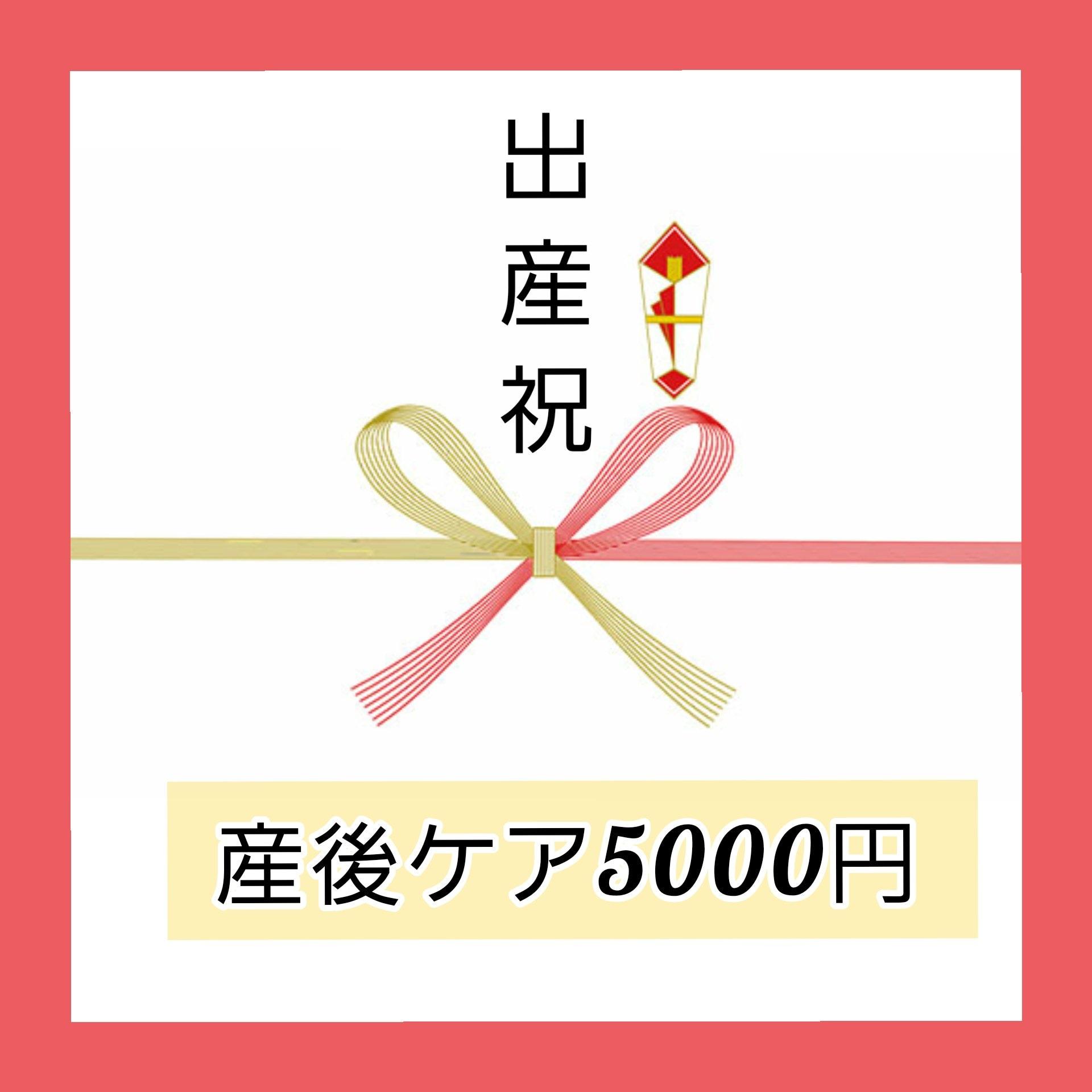 出産祝いチケット【5,000円分】のイメージその1