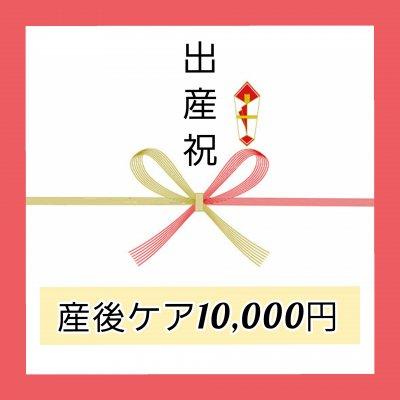 出産祝いチケット【10,000円分】