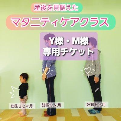 【専用チケット】マタニティクラス☆スターターセット