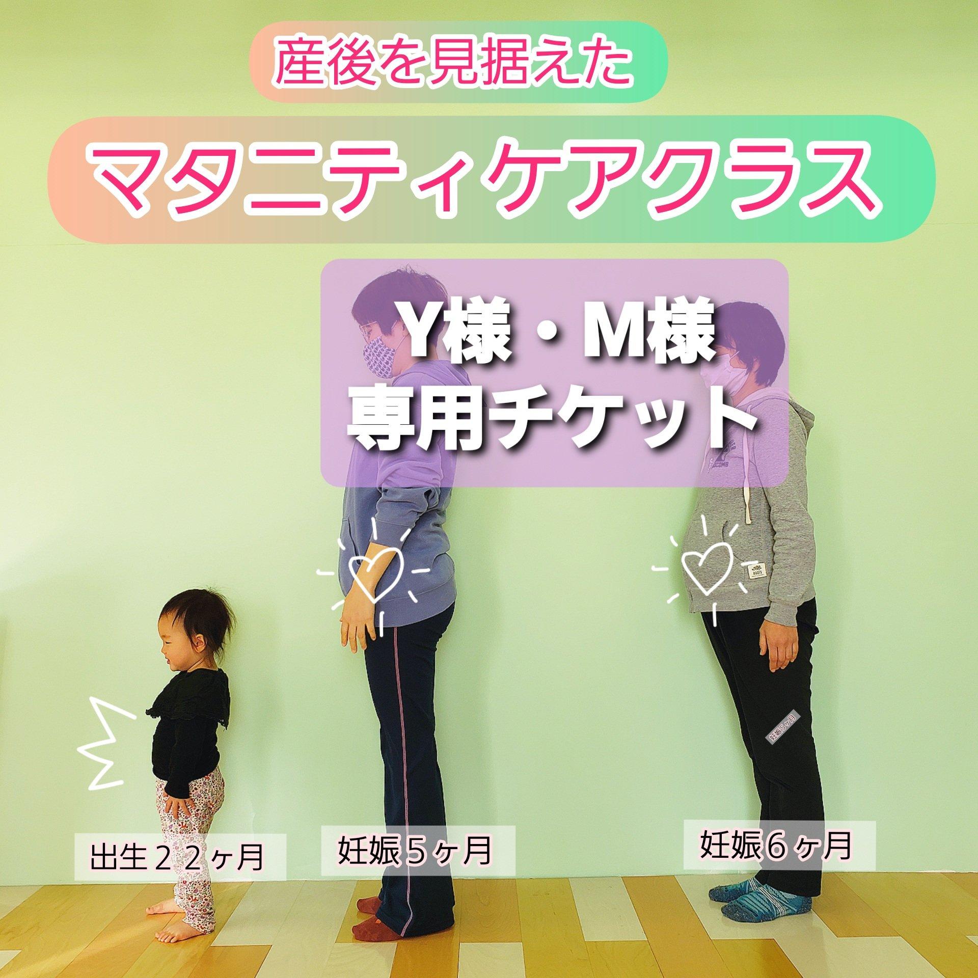 【専用チケット】マタニティクラス☆スターターセットのイメージその1