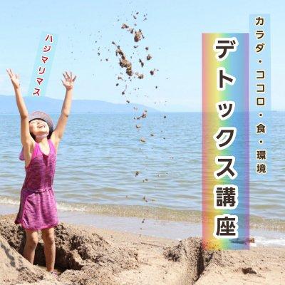 【デトックス講座】カラダ・ココロ・食・環境