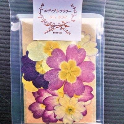 鳥取県産ドライエディブルフラワー(食用花)  Rinドライ 色(プリムラ・MIX) 内容量2g