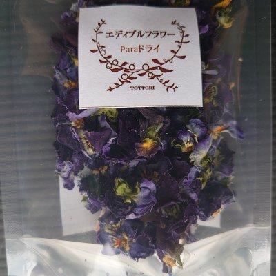 鳥取県産ドライエディブルフラワー(食用花)  Paraドライ(ビオラ) 色(紫) 内容量2g