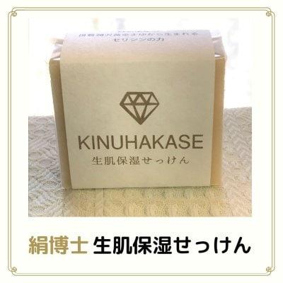 【単品】KINUHAKASE 生肌保湿せっけん