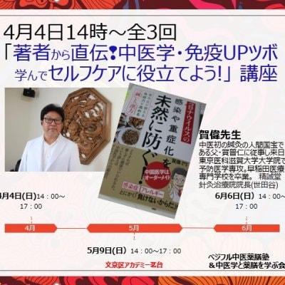 5月3日(日)14時〜残2回/3回「著者から直伝!中医学 免疫UPツボ/セルフケアに役立てよう!」講座 残席数名限定!