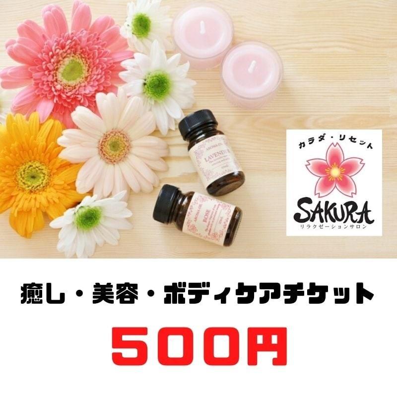 癒し・美容・ボディケア500円チケットのイメージその1