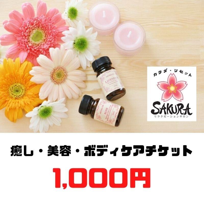 癒し・美容・ボディケア1,000円チケットのイメージその1
