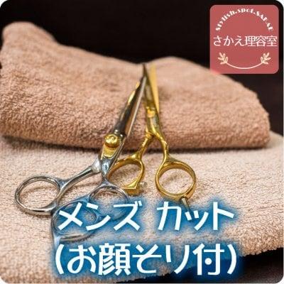 メンズ 丸刈り(お顔そり付)3,200円(税込) [現地決済専用]