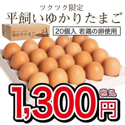 【20個入】平飼いゆかりたまご  沖縄県糸満産