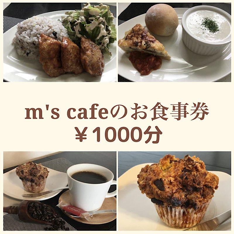 m's cafeのお食事券1000円のイメージその1