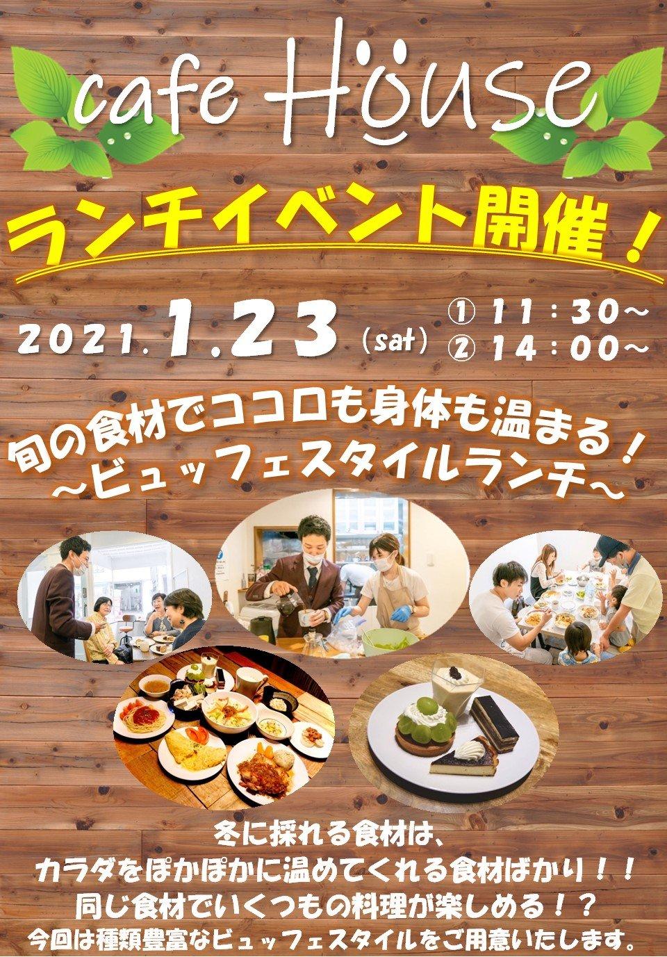☆1月23日開催 11時30分〜13時枠☆ スペシャルビュッフェ!のイメージその1