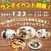 ☆1月23日開催 11時30分〜13時枠☆ スペシャルビュッフェ!
