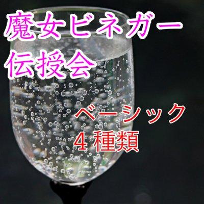 【ベーシック4種類】魔女ビネガー オンライン伝授会