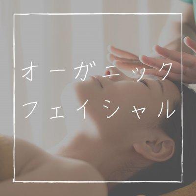 オーガニックフェイシャルケア・エステ