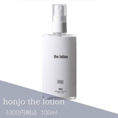 honjo the lotion