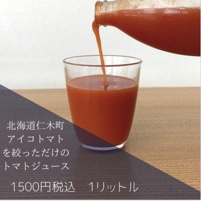 北海道仁木町のアイコトマトジュース