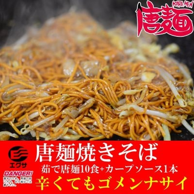 茹で唐麺10食&カープソース500g1本