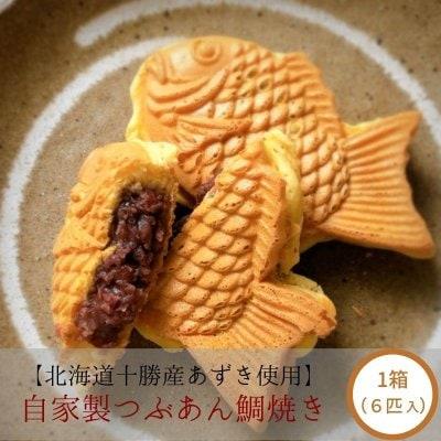 鯛焼き ( たい焼き ) 自家製つぶあん鯛焼き 1箱(6匹入り)