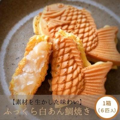 鯛焼き ( たい焼き ) ふっくら白あん鯛焼き 1箱(6匹入り)