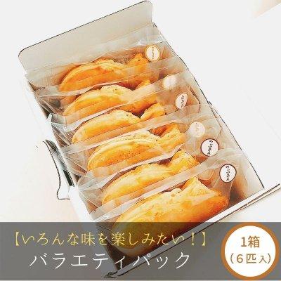 大垣屋鯛焼き 定番バラエティパック 1箱(6匹入り)