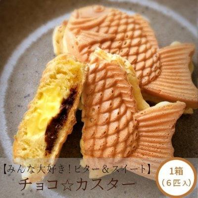 チョコ☆カスター(チョコ入りカスタード鯛焼き) 1箱(6匹入り)