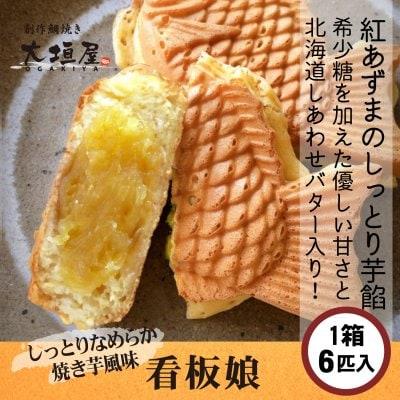 看板娘 (焼き芋あんの鯛焼き) 1箱(6匹入り) 【クール便専用商品】