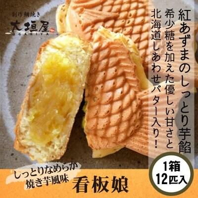 看板娘 (焼き芋あんの鯛焼き) 1箱(12匹入り) 【クール便専用商品】