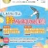 【完売御礼】雅也連載初回号 ザ・フナイ 2021年4月号