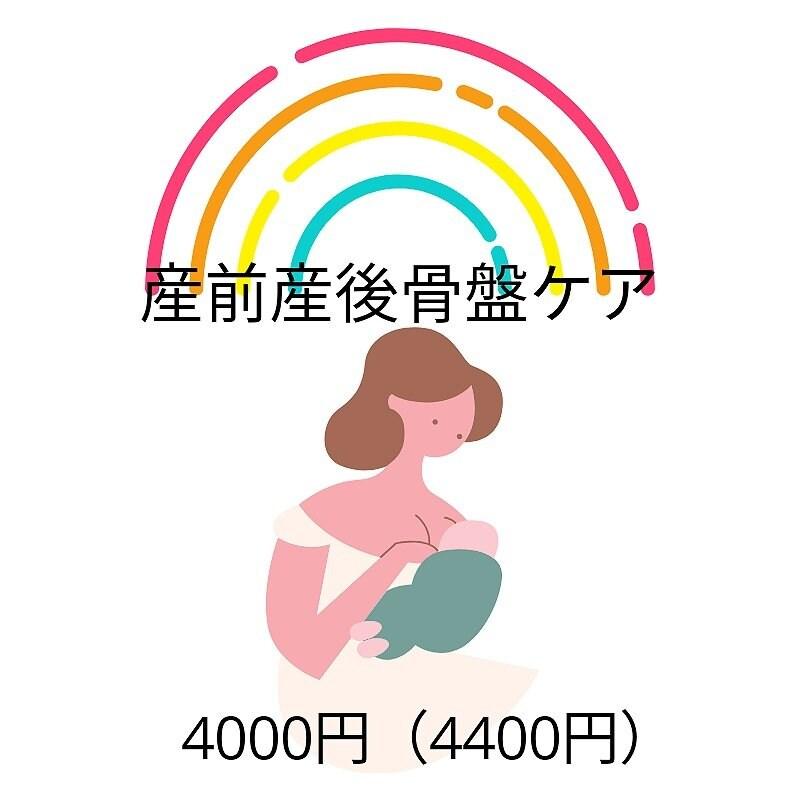 産前産後 骨盤ケアのイメージその1