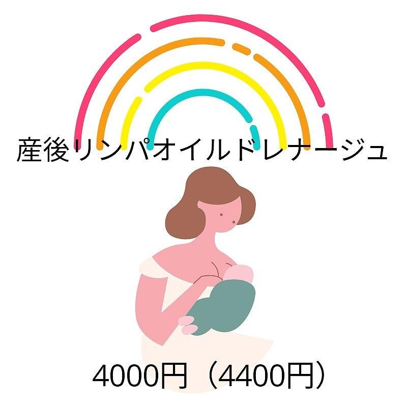 産後リンパオイルドレナージュのイメージその1