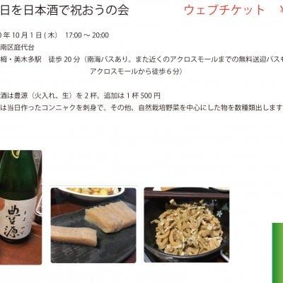 日本酒の日を日本酒で祝おう