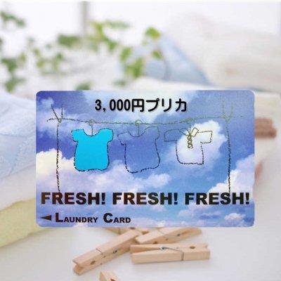 ツクツクショップ オープン 記念キャンペーン コインランドリー ぴーかん 西町店 プリペイドカード 3,000円