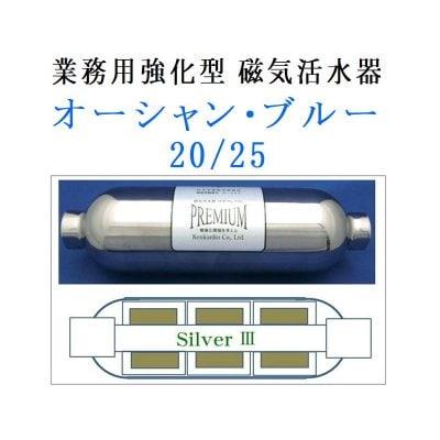 磁力活水器 オーシャン・ブルー